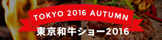 東京和牛ショー2016 AUTUMN